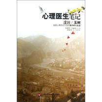 【正版】心理医生笔记·汶川/玉树:地震心理危机干预个案评析和 价格:24.00