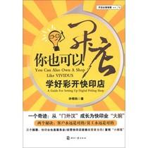 【正版】你也可以开店:学好彩开快印店/许明科 价格:26.30