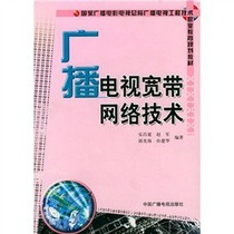 【正版】国家广播电视电视总局广播电视工程技术职业教育规则教? 价格:25.50