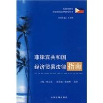 【正版】菲律宾共和国经济贸易法律指南/陈云东编 价格:35.90