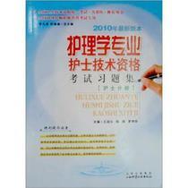 【正版】护理学专业护士技术资格考试习题(护士分册)(2010年? 价格:67.00