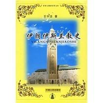 【正版】伊朗伊斯兰教史/王宇洁 价格:10.20