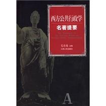 【正版】西方公共行政学名著提要/毛寿龙 价格:21.20