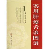 正版 实用肝癌舌诊图谱/凌昌全,岳小强 编   C3 价格:67.30