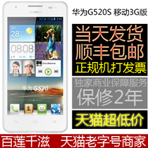 【全新优化+评分第一】Huawei/华为 G520 移动3G版 华为g520s手机 价格:768.00