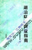 湖泊环境调查指南\日本水污染研究会编\1989 价格:35.37