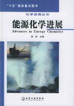 能源化学进展 价格:4.00