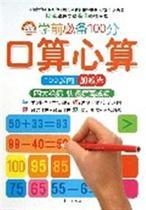口算心算100以内加减法/学前必备100分书于清峰 儿童读物/教辅 价格:5.70