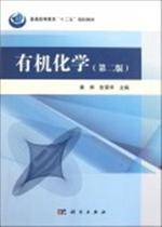 有机化学(附光盘第2版普通高等教育十二五规划教材)书章烨//张荣 价格:47.90
