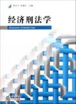 经济刑法学书李永升//朱建华 法律  正版 价格:34.70