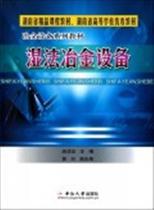 湿法冶金设备(冶金设备系列教材)书唐谟堂 考试/教材/论文  正版 价格:34.70