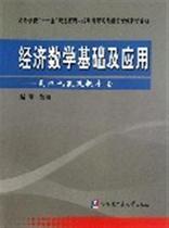 经济数学基础及应用--线性代数及概率论高等学校十一五规划教材书 价格:31.20