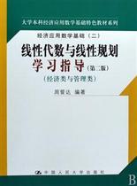 线性代数与线性规划学习指导(经济类与管理类经济应用数学基础2)/ 价格:17.90