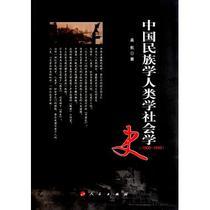 中国民族学人类学社会学史(1900-19 价格:45.10