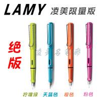 凌美限量版 LAMY safari狩猎者湖蓝/天蓝/柠檬绿/橙色/粉色 钢笔 价格:213.75