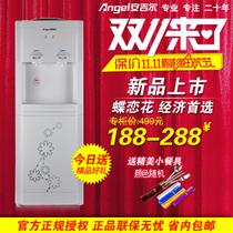 安吉尔饮水机 立式 冷 热 包邮Y1262LK/LKD-C 可爱 美的 省内包邮 价格:188.00