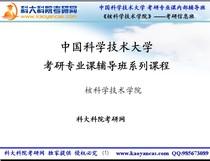 2014年中科大 核科学与技术学院 专业课内部辅导班 考研信息班 价格:100.00