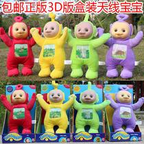 包邮 天线宝宝玩具正版 3D版天线宝宝毛绒玩具公仔娃娃 13年新款 价格:23.50
