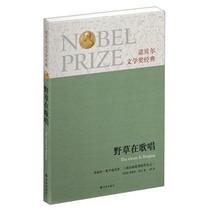【正版】诺贝尔文学奖经典:野草在歌唱/[英]多丽书籍 小说 社会 价格:18.60