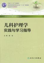 儿科护理学实践与学习指导(本科护理配教) 价格:20.52