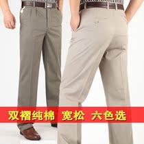 男裤夏季纯棉免烫男士双褶休闲裤加肥加大中老年特价促销 送爸爸 价格:58.00
