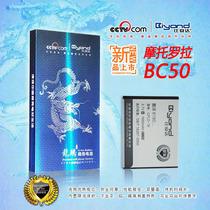 摩托罗拉 电池 C261/ E8/ EM30/ EM35/AURA/ A1600/ C257 包邮 价格:30.00