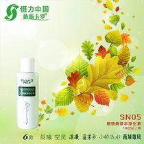 慑力车载空气净化器专用SN05植物酶草本净化素植物精油空气净化用 价格:159.00