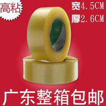 透明封箱胶带批发 包装胶带封箱带广东整箱包邮可定制定做宽4.5cm 价格:6.15