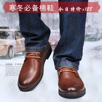 红蜻蜓休闲真皮正品皮鞋男商务系带潮流正装棉鞋头层牛皮保暖男鞋 价格:128.00