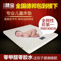 穗宝正品 硬棕垫 天然椰棕山棕儿童床垫 3E椰梦维  席梦思 可定做 价格:293.00