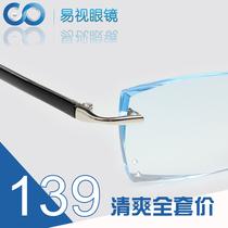 韩国魅影无框眼镜架 钻石切边眼镜男女 近视老花防辐射镜全套价 价格:134.00