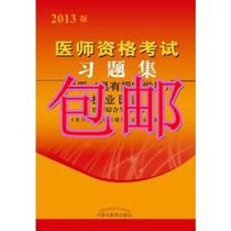 2013年中医执业医师资格考试习题集(具有规定学历)笔试部分 价格:40.00