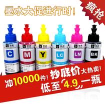 慧峰 适用爱普生六色打印机彩色墨水 染料 连供填充墨水 r230墨水 价格:9.00