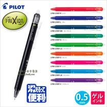 正品 百乐PILOT摩磨擦LFBK-23EF按动可擦中性笔 可擦笔0.5 促销 价格:5.90