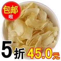 手选大片兰州新鲜甜百合干250g 好于特级无硫 做最好的兰州百合 价格:45.00