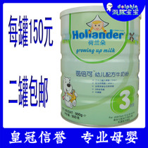荷兰朵奶粉 荷兰朵3段奶粉 茵倍可奶粉可积分查防伪13年1月 包邮 价格:198.00