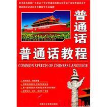 正版 普通话教程 普通话教材 普通话考试用书 附赠3盒磁带 价格:18.80
