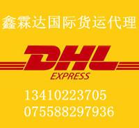 深圳到塞舌尔/尼日利亚/留尼汪毛里求斯 DHL国际快递淘宝网购集运 价格:192.00
