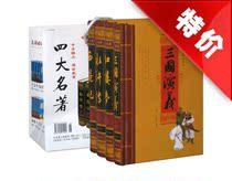 足本原著 四大名著 红楼梦三国演义水浒传西游记 四大名着全套 价格:48.00