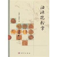 油源孢粉学/江德昕,杨惠秋 著/科学出版社 价格:72.50
