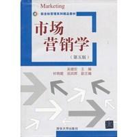 市场营销学(第五版)/吴健安 主编/清华大学出版社 价格:36.10