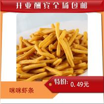 休闲食品正宗马来西亚风味 休闲食品 儿童零食福马咪咪虾条18g 价格:0.49