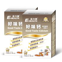 益力健好味钙婴幼儿乳钙软胶囊宝宝补钙儿童乳钙 两盒装 价格:98.28