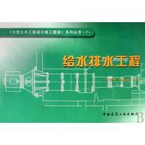 给水排水工程/大型土木工程设计施工图册系列丛书 李世华//杨 价格:52.44
