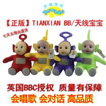 天线宝宝毛绒玩具BBC正版2013版智能对话玩具聊聊伴 六一儿童礼物 价格:193.44