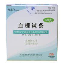 怡成血糖试纸 虹吸式血糖仪试纸 50片装 适用JPS-5/-6 包邮 价格:85.00