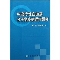 ②仓正版 牛流行性白血病分子免疫病理学研究 价格:24.50