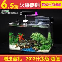 鱼缸水族箱 AQUA MAX生态鱼缸 免换水 小型金鱼缸玻璃 桌面鱼缸50 价格:185.25