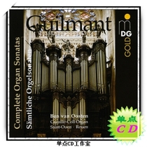 Alexandre Guilmant:Complete Organ Sonatas 管风琴奏鸣曲全集 价格:45.68