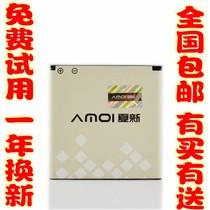 包邮 送彩票 夏新O18原装手机电池E600T 018原装电板 座充 价格:13.00